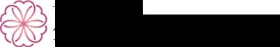 全国柔道整復師連合会